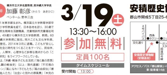 セミナー開催のお知らせ(3月19日)