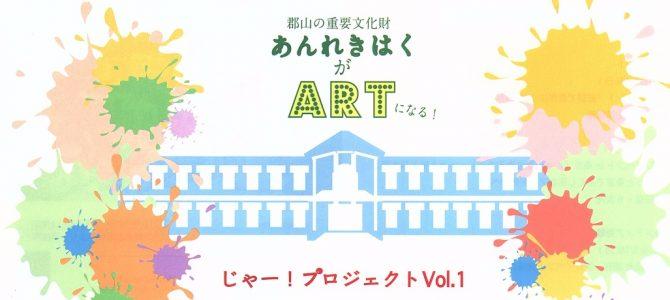 こおりやまアーティスト・イン・レジデンス