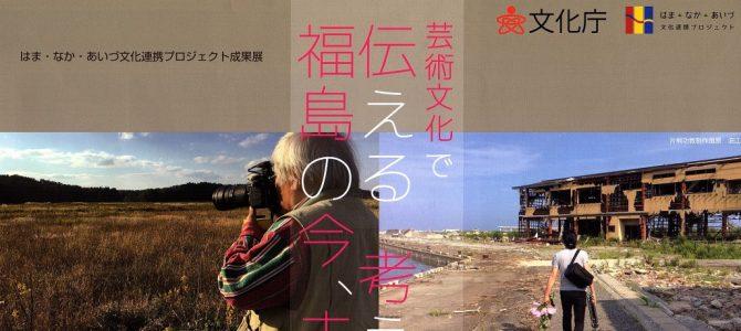 はま・なか・あいづ文化連携プロジェクト成果展