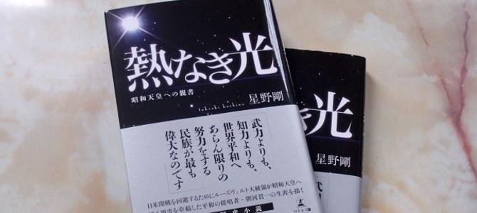 新刊著書紹介『熱なき光』