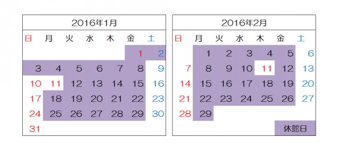 2016年1月~2月末の冬季期間営業について