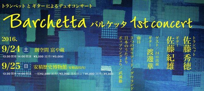 Barchetta バルケッタ 1st concert