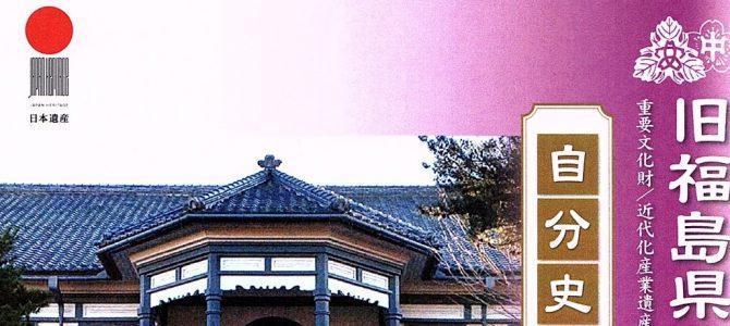 旧福島県尋常中学校本館/販売品
