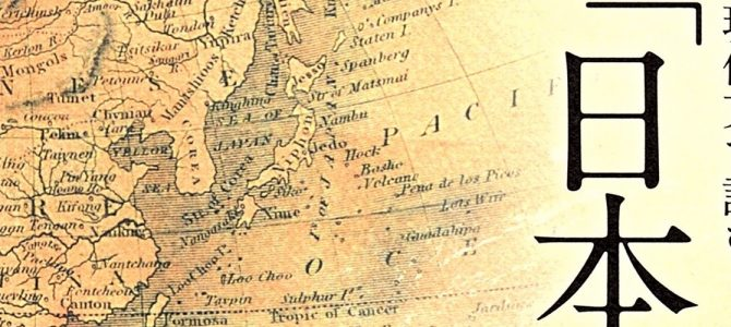 現代文で読む『日本の禍機』取り扱い開始