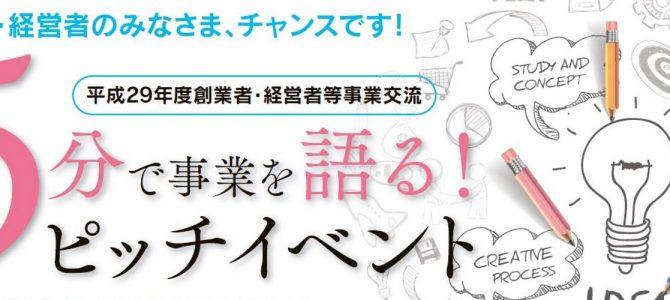 ピッチイベント~土曜昼コース~(3月17日)