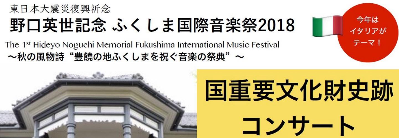 野口英世記念 ふくしま国際音楽祭2018