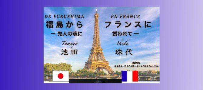 【開催中止】池田珠代コンサート